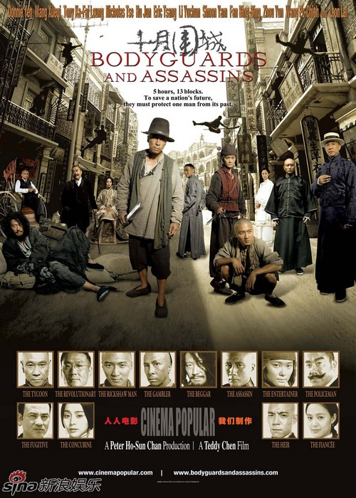 bodyguards-and-assassins-movieposter